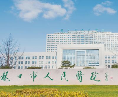龙口人民医院