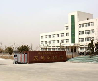 潍坊市交通局办公大楼