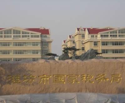 潍坊市国税局大楼